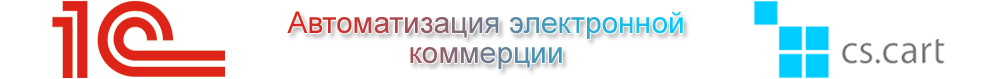 нтеграция 1с и CS–Cart logo